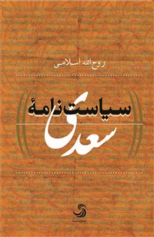 Image result for سیاست نامه سعدی